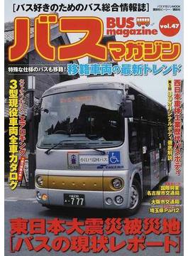 バスマガジン バス好きのためのバス総合情報誌 Vol.47 東日本大震災被災地バスの現状レポート