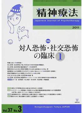 精神療法 Vol.37No.3(2011) 特集対人恐怖・社交恐怖の臨床 1