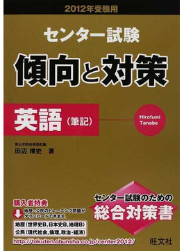センター試験傾向と対策 2012年受験用1 英語(筆記)