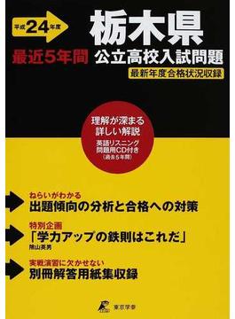 栃木県公立高校入試問題 最近5年間 平成24年度