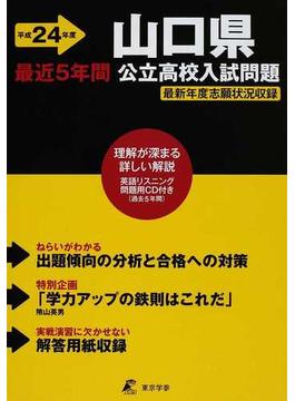 山口県公立高校入試問題 最近5年間 平成24年度