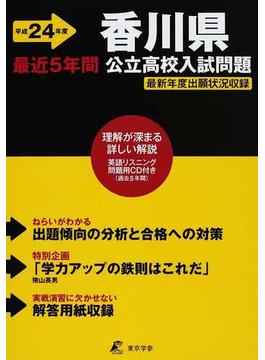 香川県公立高校入試問題 最近5年間 平成24年度
