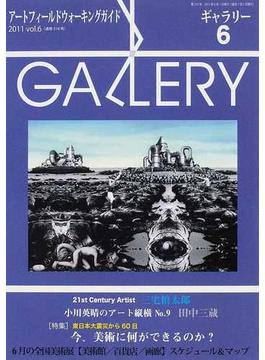 ギャラリー アートフィールドウォーキングガイド 2011vol.6 〈特集〉今、美術に何ができるのか?