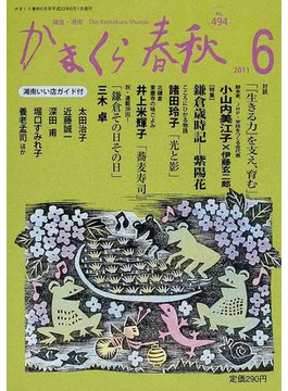 かまくら春秋 鎌倉・湘南 No.494