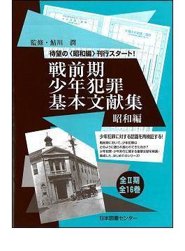 戦前期少年犯罪基本文献集 昭和編1 8巻セット