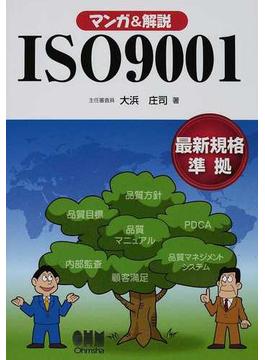 マンガ&解説ISO9001