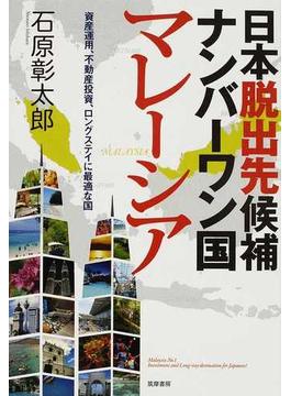 日本脱出先候補ナンバーワン国マレーシア 資産運用、不動産投資、ロングステイに最適な国