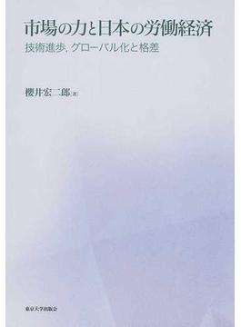 市場の力と日本の労働経済 技術進歩,グローバル化と格差