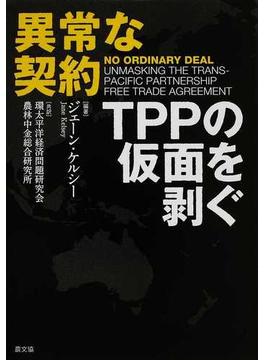 異常な契約TPPの仮面を剝ぐ