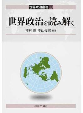 世界政治を読み解く