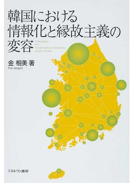 韓国における情報化と縁故主義の変容