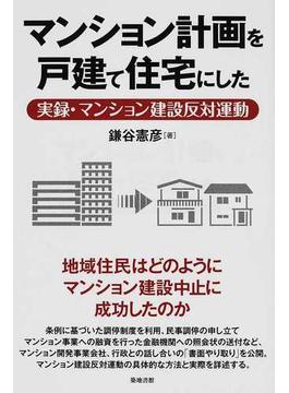 マンション計画を戸建て住宅にした 実録・マンション建設反対運動