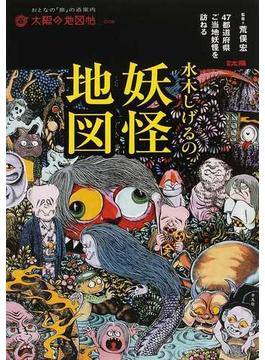 水木しげるの妖怪地図 47都道府県ご当地妖怪を訪ねる