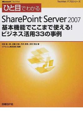 ひと目でわかるSharePoint Server 2007基本機能でここまで使える!ビジネス活用33の事例