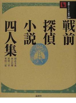 戦前探偵小説四人集