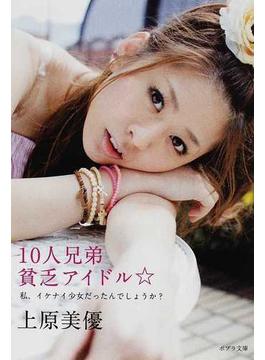 10人兄弟貧乏アイドル☆ 私、イケナイ少女だったんでしょうか?(ポプラ文庫)