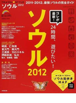 TRAVEL♥STYLEソウル 2012