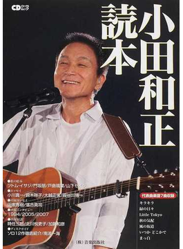 小田和正読本(CDジャーナルムック)