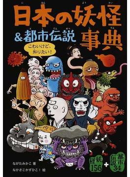 日本の妖怪&都市伝説事典 妖怪156+都市伝説34
