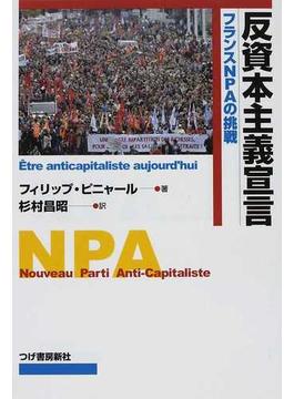 反資本主義宣言 フランスNPAの挑戦