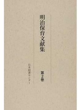 明治保育文献集 復刻 第2巻 幼稚園記
