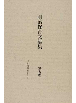 明治保育文献集 復刻 第8巻 幼稚園摘葉