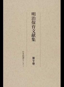 明治保育文献集 復刻 第9巻 保育法講義録