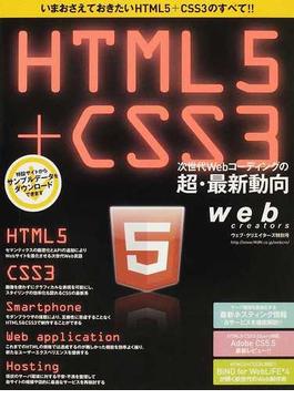 HTML5+CSS3次世代Webコーディングの超・最新動向(impress mook)