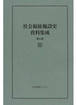 社会福祉施設史資料集成 復刻 第2期12