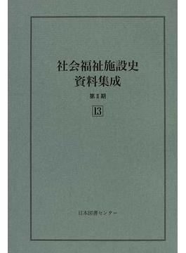 社会福祉施設史資料集成 復刻 第2期13