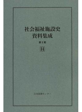 社会福祉施設史資料集成 復刻 第2期14