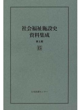 社会福祉施設史資料集成 復刻 第2期15