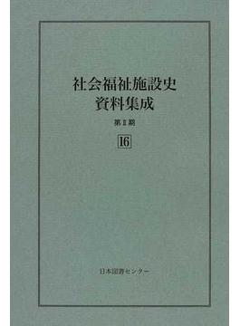 社会福祉施設史資料集成 復刻 第2期16