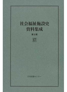社会福祉施設史資料集成 復刻 第2期17