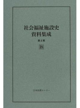 社会福祉施設史資料集成 復刻 第2期18