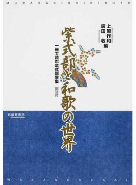 紫式部と和歌の世界 一冊で読む紫式部家集 訳注付
