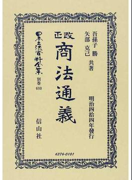 日本立法資料全集 別巻680 改正商法通義