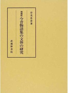 今昔物語集の文体の研究 増補版