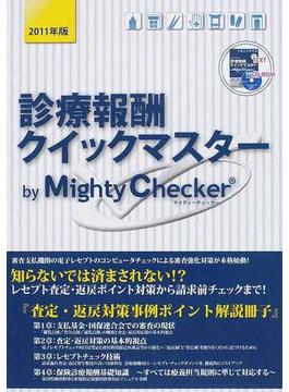 診療報酬クイックマスターby Mighty Checker 2011年版