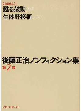 後藤正治ノンフィクション集 第2巻