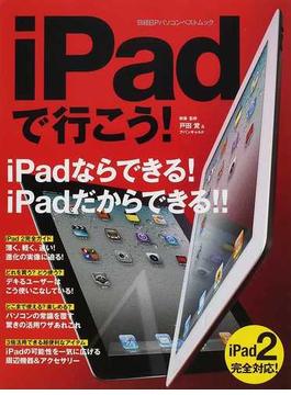 iPadで行こう! iPadならできる!iPadだからできる!!(日経BPパソコンベストムック)