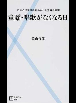 童謡・唱歌がなくなる日 日本の抒情歌に秘められた意外な真実(主婦の友新書)