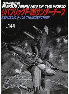 世界の傑作機 No.144 リパブリックF−105サンダーチーフ