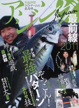 アジングJapan最前線 2011 特集ぞっこん!オレ流最強パターン