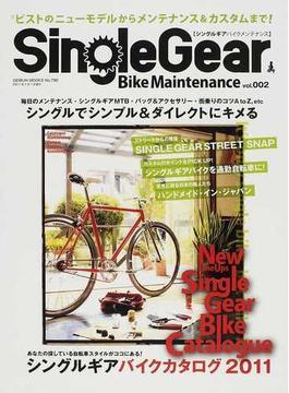 Single Gear Bike Maintenance vol.002 特集ピストのニューモデルからメンテナンス&カスタムまで!