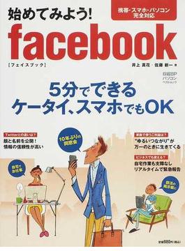 始めてみよう!facebook(日経BPパソコンベストムック)