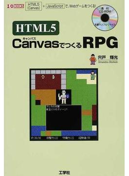 HTML5 CanvasでつくるRPG 「HTML5(Canvas)」+「JavaScript」で、Webゲームをつくる!