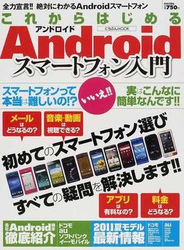 これからはじめるAndroidスマートフォン入門 初めてのスマートフォン選びはここからはじまる!!(にちぶんMOOK)