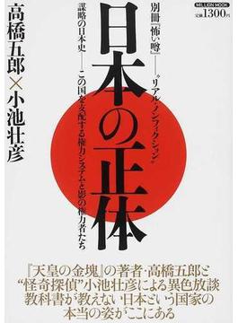 日本の正体 リアル・ノンフィクション 謀略の日本史−この国を支配する権力システムと影の権力者たち