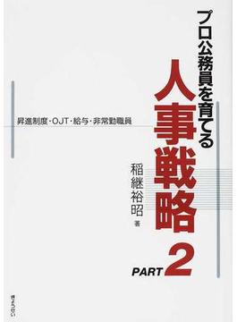 プロ公務員を育てる人事戦略 PART2 昇進制度・OJT・給与・非常勤職員